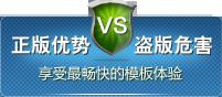正版优势VS盗版危害