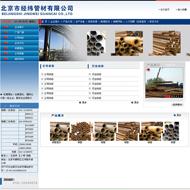 管材公司网站源码