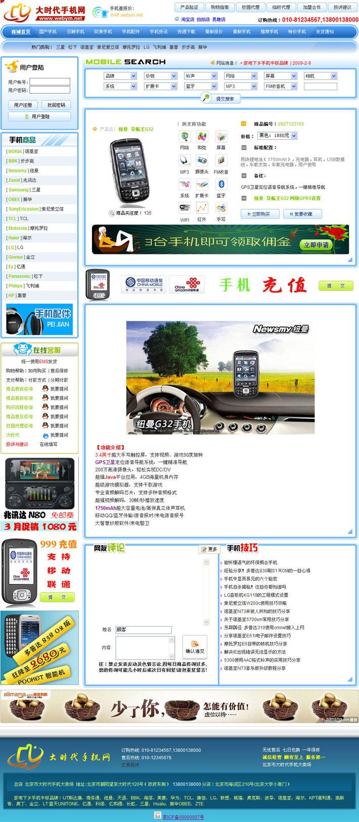 手机商品详情页大图