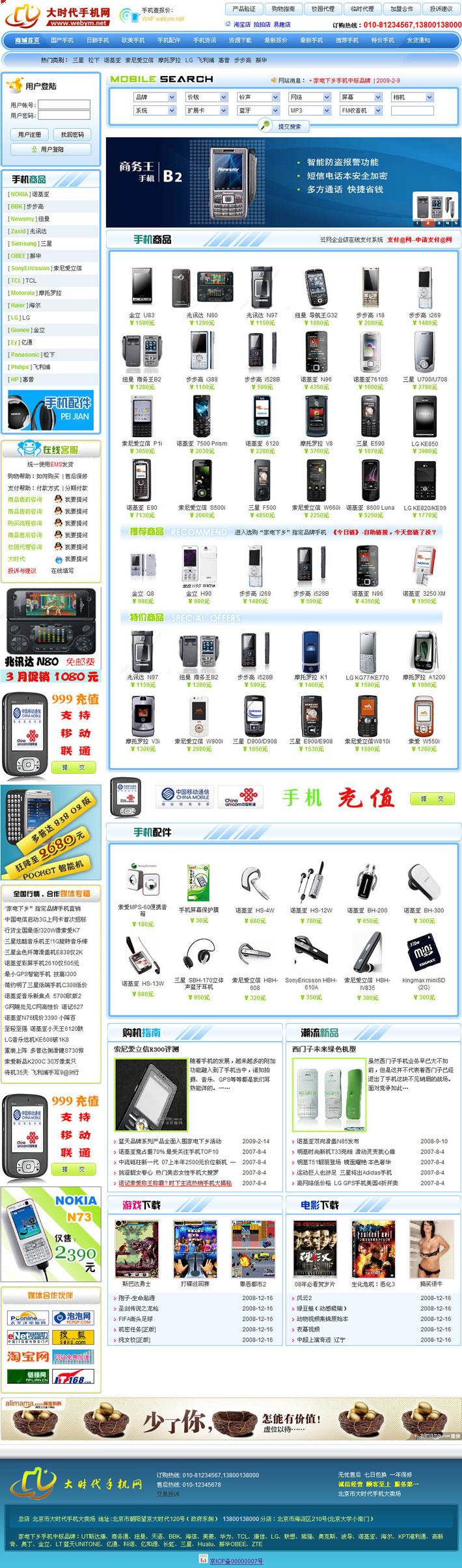 手机专营店网站系统首页