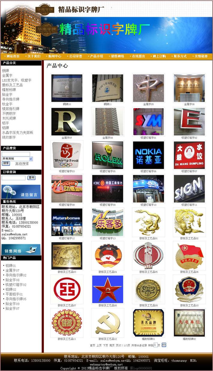 广告牌产品页面大图