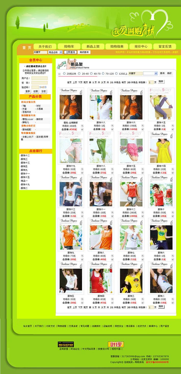 服装展示页原始图