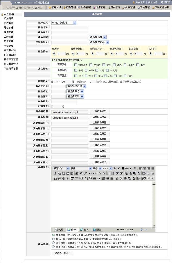 服装招商加盟网站后台页大图