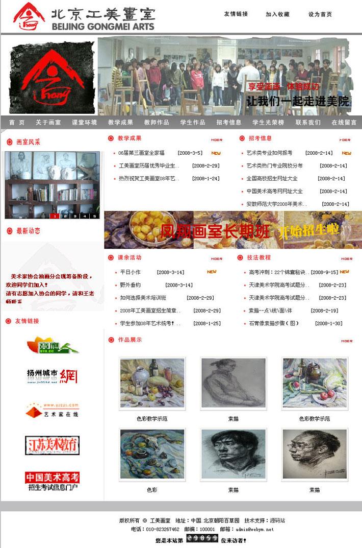 美术画室培训网站首页