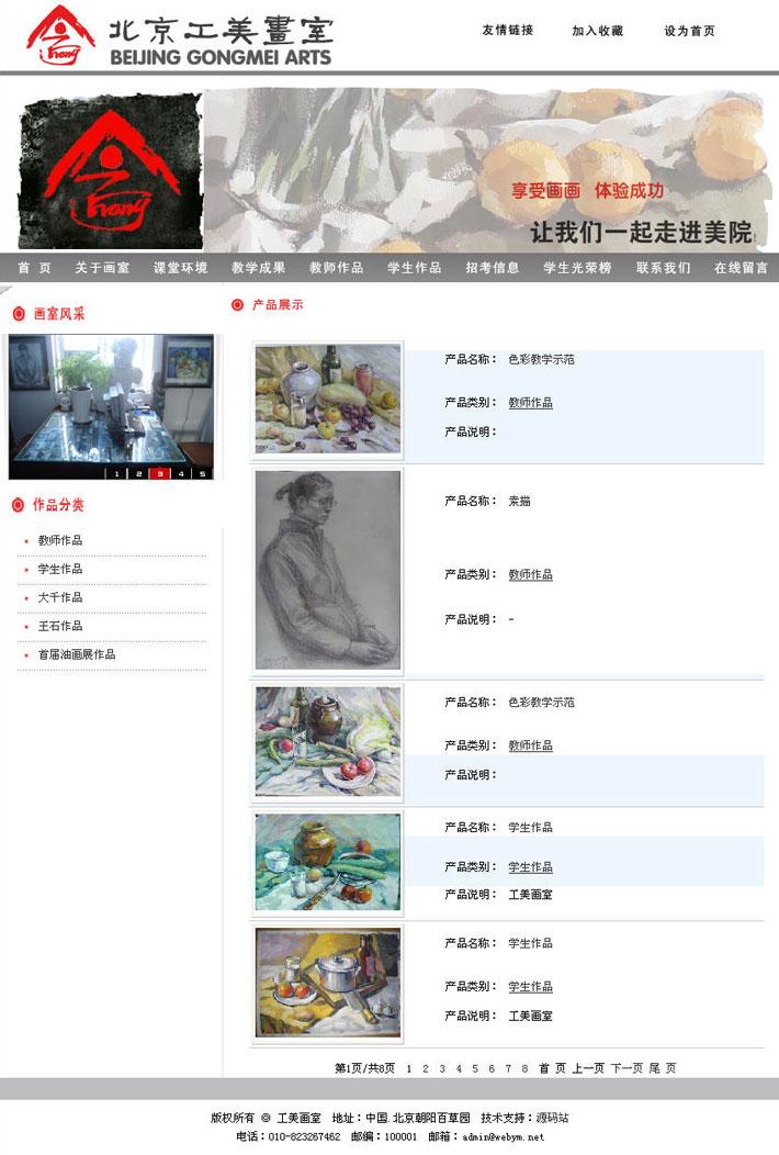 美术画作品展示页面