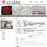 画室教育网站在线留言页面