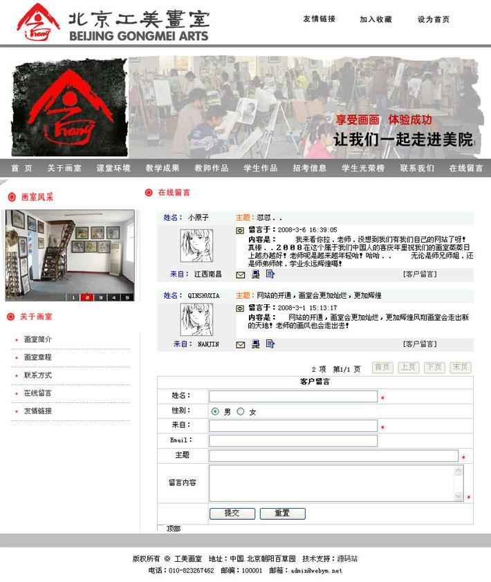 画室考试培训网站在线报名