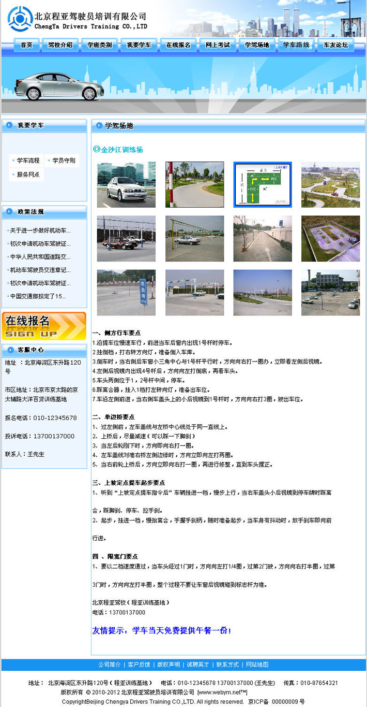 驾校网站训练场地展示页