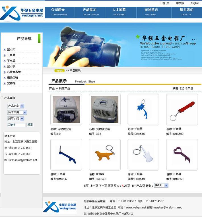 五金电器厂产品列表页