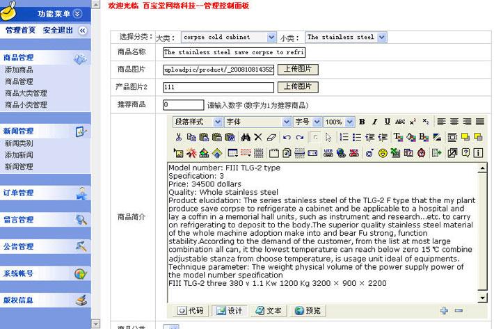 英文企业网站后台页面