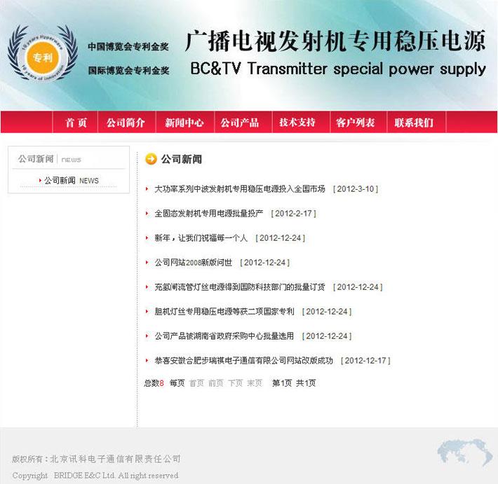 专用电源企业新闻页面