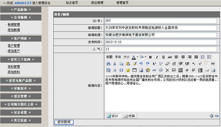 电源公司网站后台管理系统