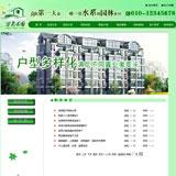 房地产经纪公司网站