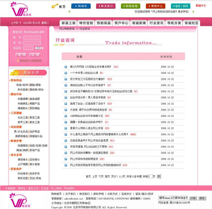 护肤品网上商店购物网站程序