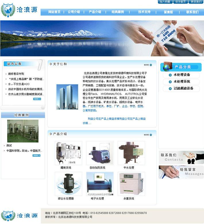 水处理设备网站制作首选源码