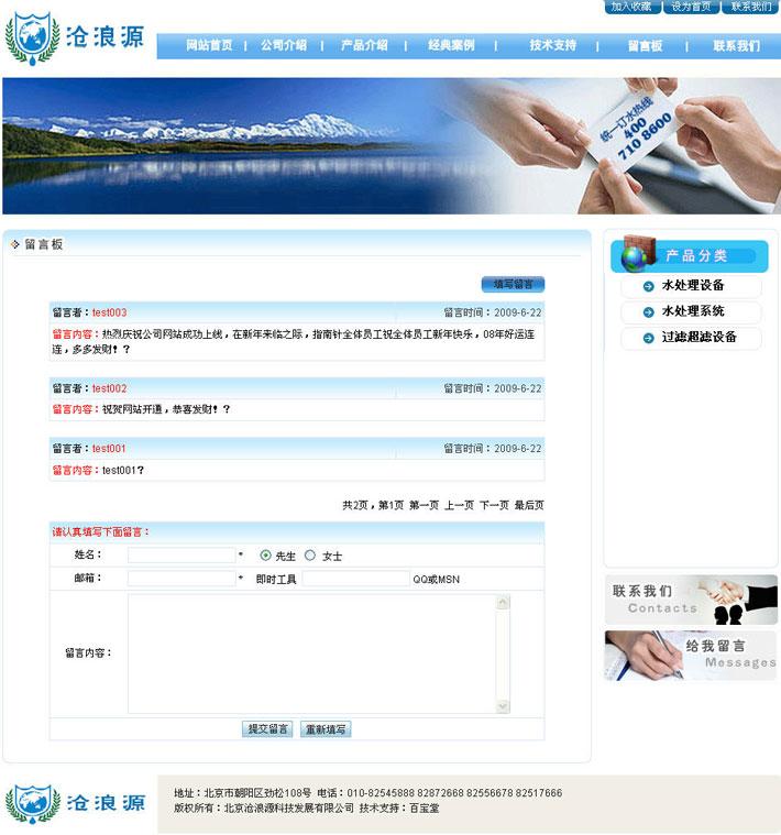综合水处理器网站程序