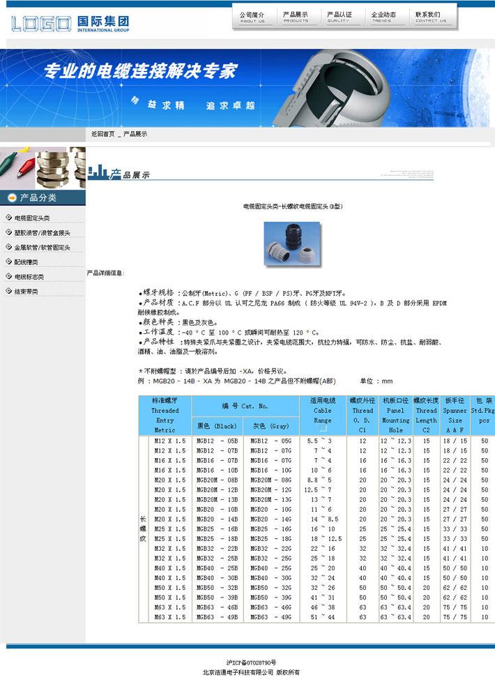 电缆配线产品详情页面
