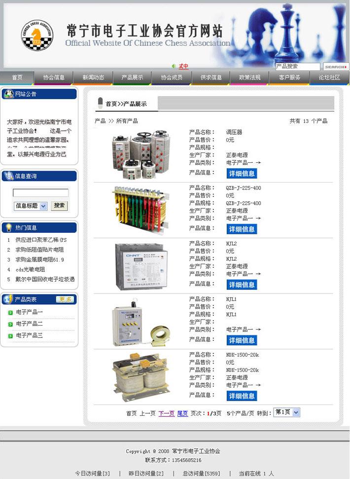 协会网站管理系统