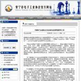 协会发布行业信息页面