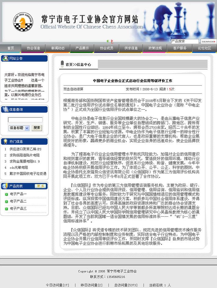 协会行业资讯详细页面