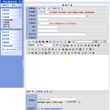 协会网站后台管理系统