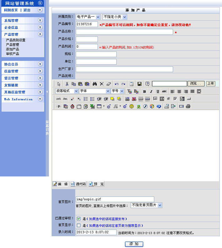 协会网后台管理页面