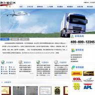 货运公司网站源码