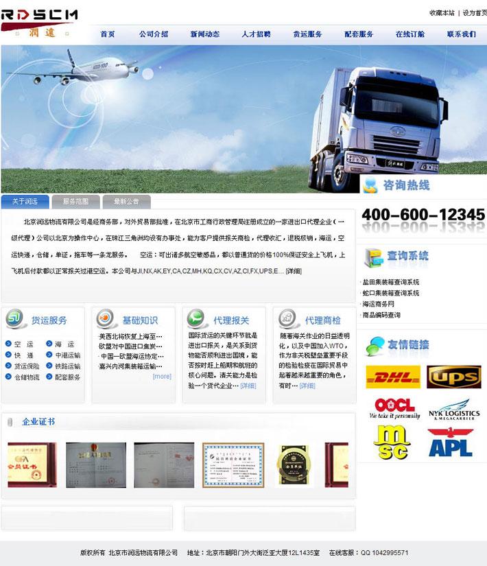 货运服务企业网站程序
