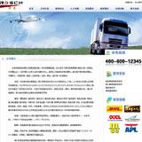 货运物流公司网站建设