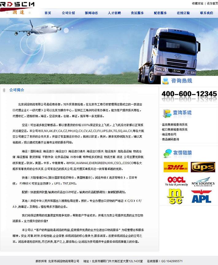 物流货运公司介绍页