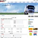 货运需求在线订购页