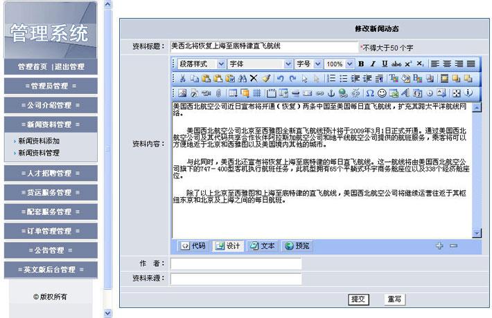 物流货运企业网站后台管理系统