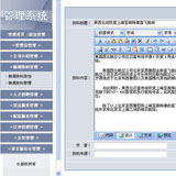货运公司网站后台管理页面