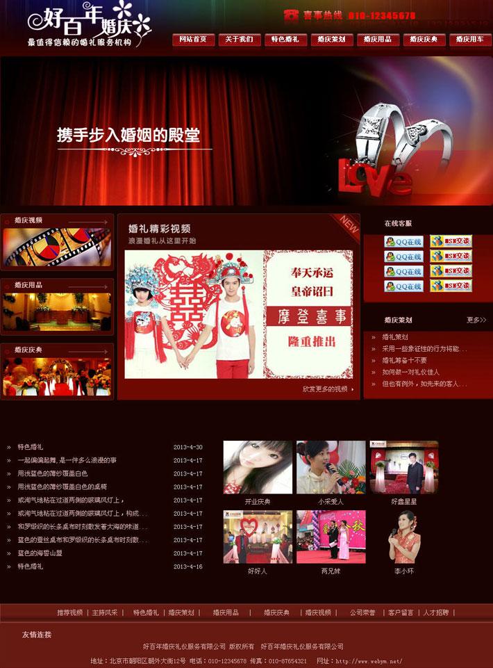 红色风格婚庆公司网站代码