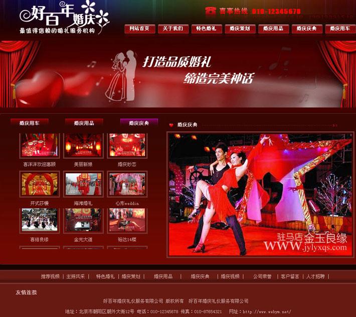 婚礼活动网站页面