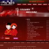婚礼策划网站模板页面