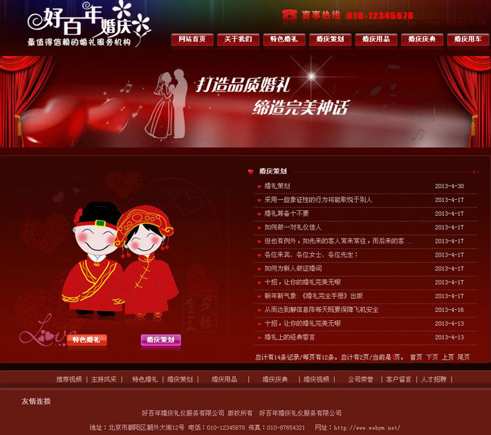 婚庆策划网站模板