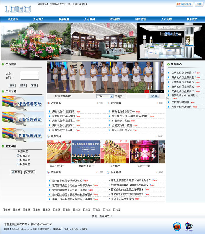 礼仪模特服务公司网站首页