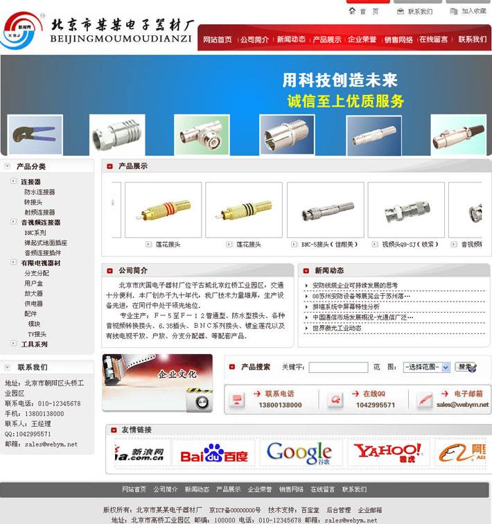 电子器材厂网站源码运行首页