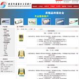 电子元器件产品展示页面