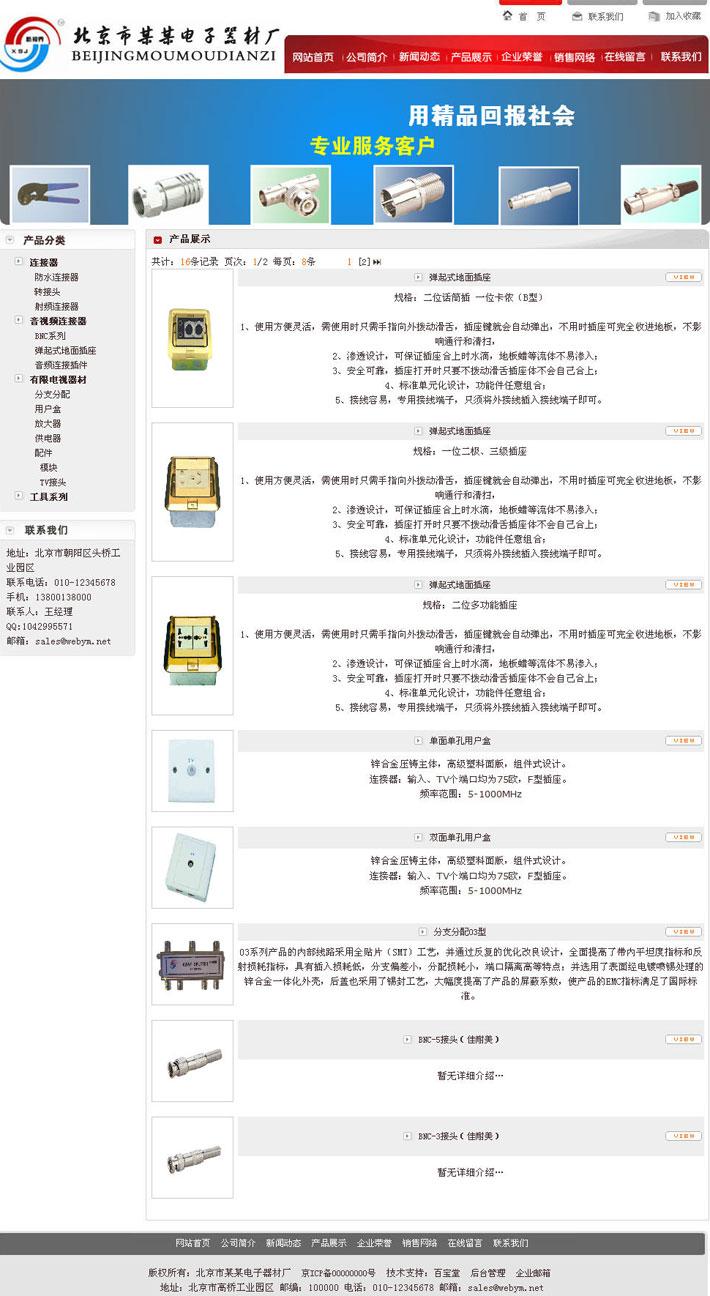 电子器材企业网站产品展示页面