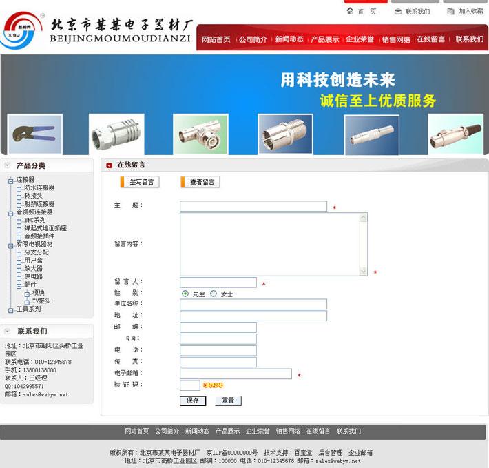 电子器材公司网站在线留言页