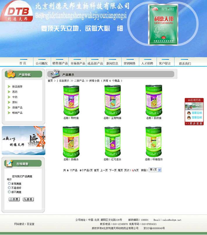 兽药厂企业网站管理系统