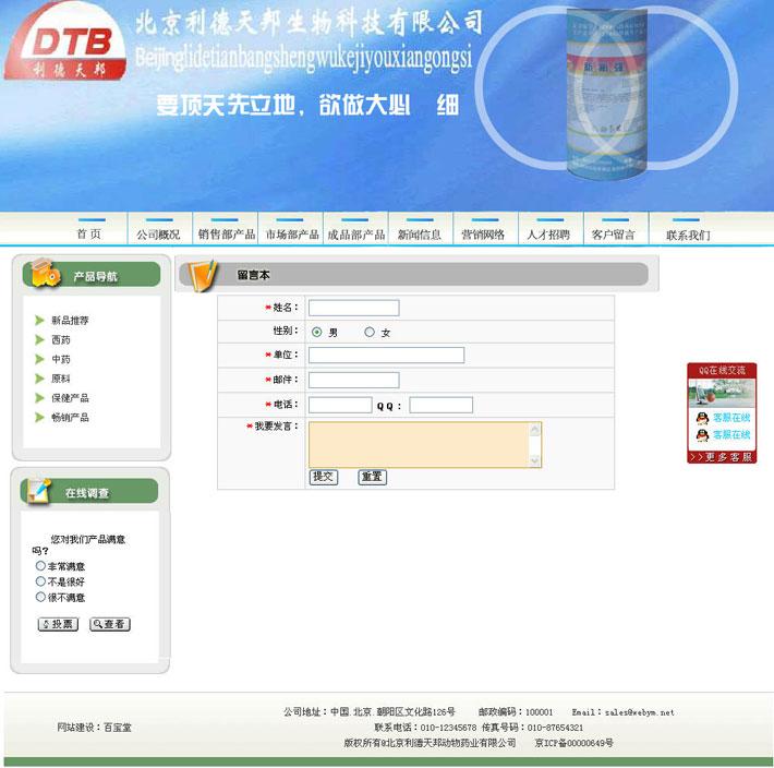 禽药公司网站设计程序