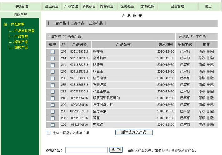 兽药网站制作后台管理系统