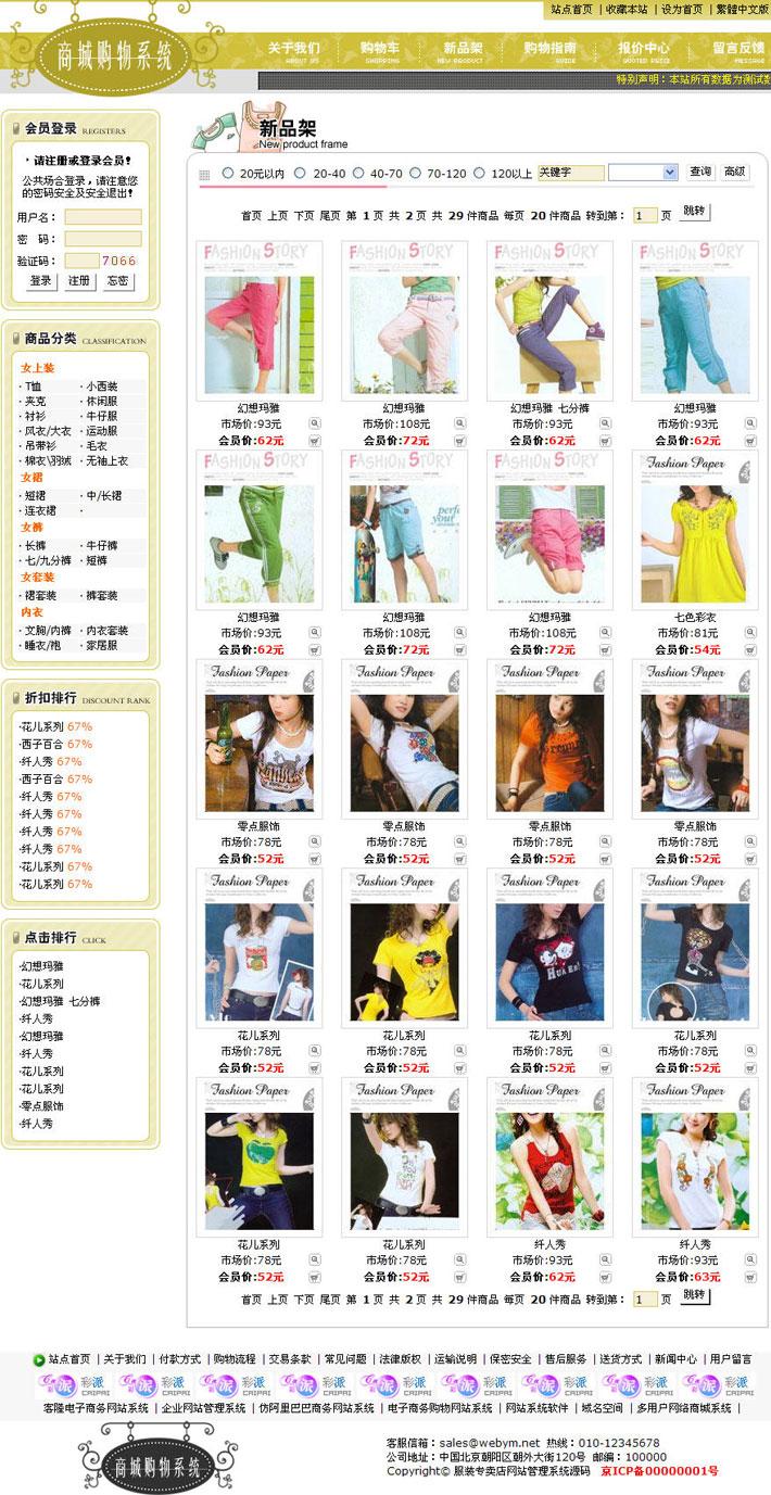 服装店铺网站衣服展示页面