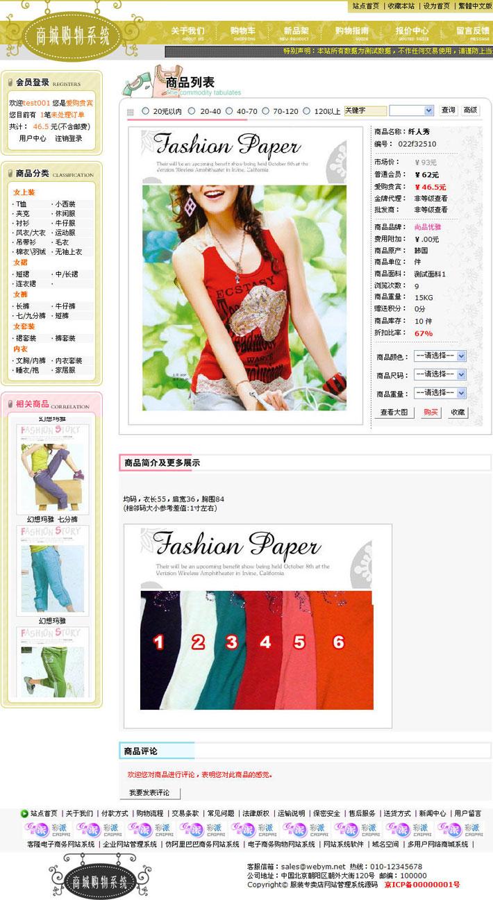 服饰网店系统衣服详情展示页面