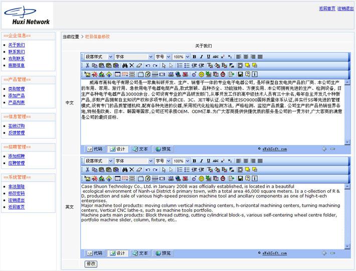 双语照明灯具企业网站后台管理系统