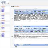中英文灯具厂网站后台页面