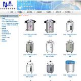 灭菌器企业网站产品展示